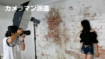 カメラマン派遣